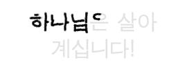 "Korean characters spelling ""God is real"""